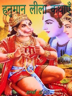 cover image of हनुमान लीला कथाएँ