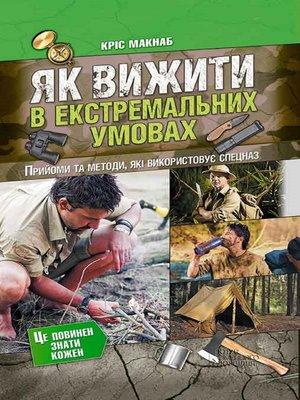 cover image of Як вижити в екстремальних умовах (Jak vizhiti v ekstremal'nih umovah)