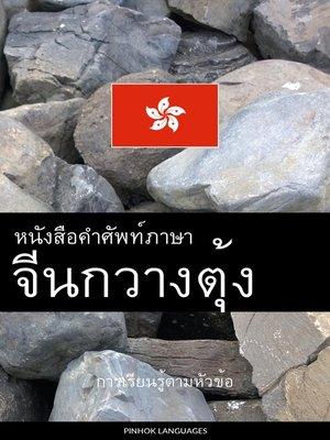 cover image of หนังสือคำศัพท์ภาษาจีนกวางตุ้ง