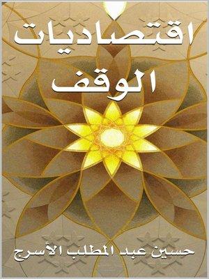 cover image of اقتصاديات الوقف