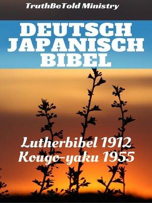 cover image of Deutsch Japanisch Bibel