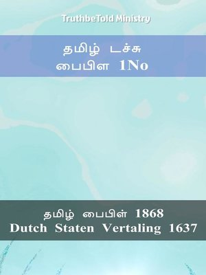 cover image of தமிழ் டச்சு பைபிள 1No்