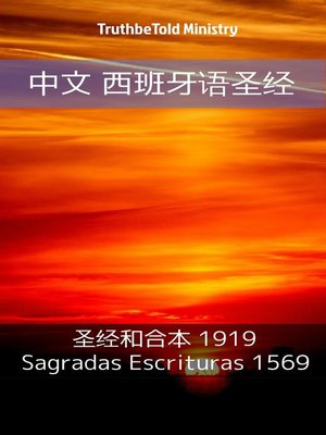 cover image of 中文 西班牙语圣经