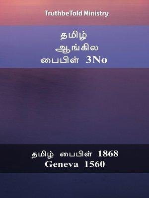 cover image of தமிழ் ஆங்கில பைபிள் 3No
