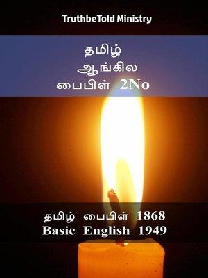 cover image of தமிழ் ஆங்கில பைபிள் 2No