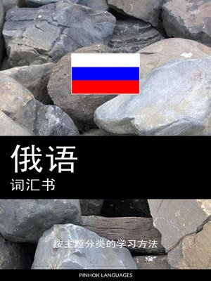 cover image of 俄语词汇书