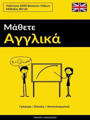 cover image of Μάθετε Αγγλικά--Γρήγορα / Εύκολα / Αποτελεσματικά