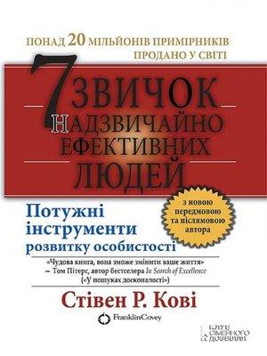 cover image of 7 звичок надзвичайно ефективних людей (7 zvichok nadzvichajno efektivnih ljudej)