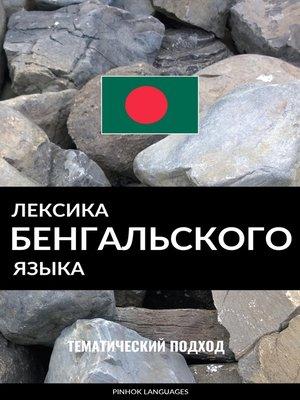 cover image of Лексика бенгальского языка