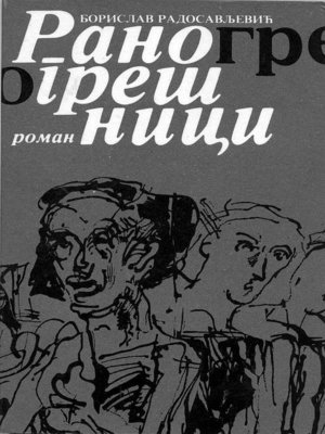 cover image of Раногрешници