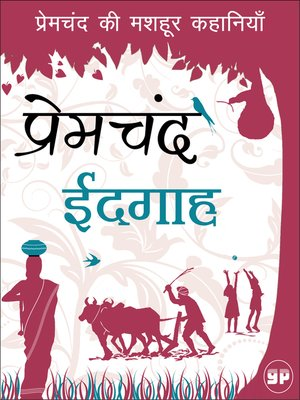 cover image of Eidgah (ईदगाह)