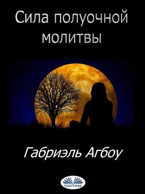 cover image of Сила Полуочной Молитвы