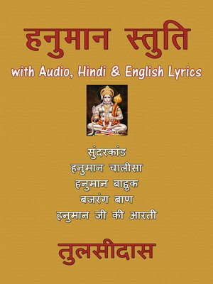 cover image of Hanuman Stuti with Audio, Hind & English Lyrics