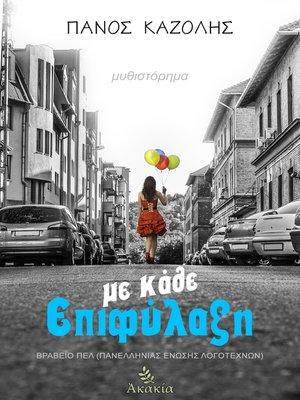 cover image of Με Κάθε Επιφύλαξη