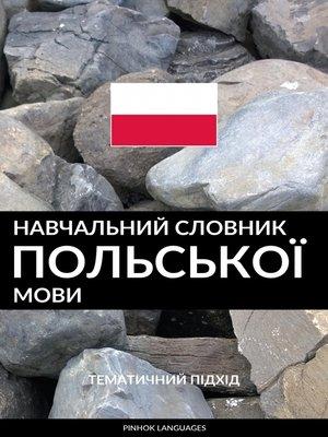 cover image of Навчальний словник польської мови