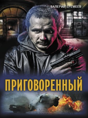 cover image of Приговоренный (Prigovorennyj)