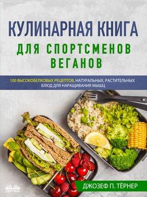 cover image of Кулинарная Книга Для Спортсменов Веганов