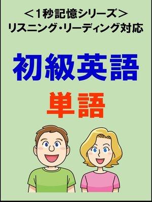 cover image of 初級英語:2000単語(リスニング・リーディング対応、TOEIC500点レベル)1秒記憶シリーズ
