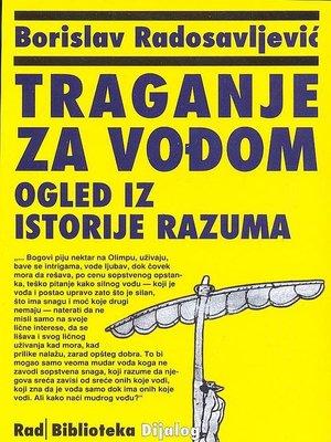 cover image of Трагање за вођом