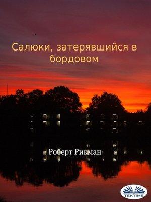 cover image of Салюки, Затерявшийся В Бордовом
