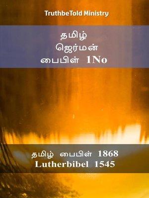 cover image of தமிழ் ஜெர்மன் பைபிள் 1No