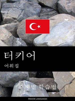 cover image of 터키어 어휘집