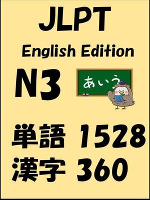 cover image of JLPT(日本語能力試験)N3:単語(vocabulary)漢字(kanji)Free list