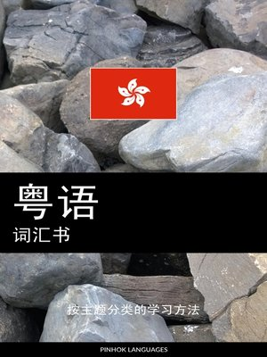 cover image of 粤语词汇书