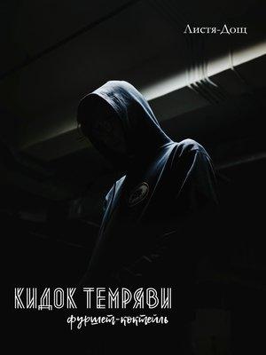 cover image of Кидок темряви. Фуршет-коктейль