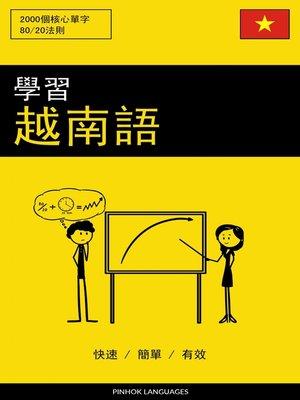 cover image of 學習越南語--快速 / 簡單 / 有效
