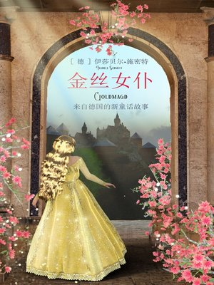 cover image of 金丝女仆