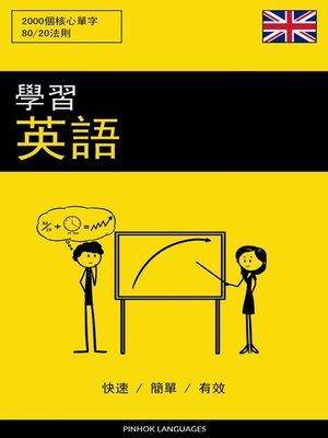 cover image of 學習英語--快速 / 簡單 / 有效