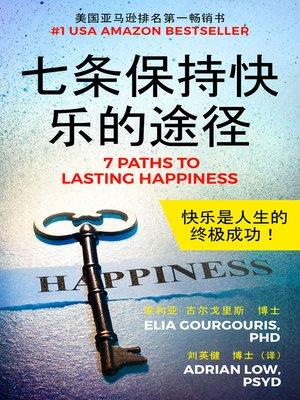 cover image of 七条保持快乐的途径 (简体版)