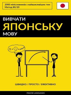 cover image of Вивчати японську мову--Швидко / Просто / Ефективно