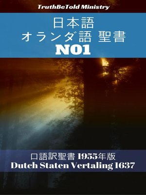 cover image of 日本語 オランダ語 聖書 No1