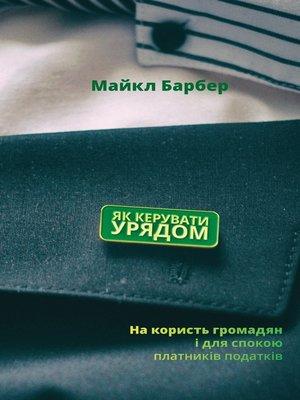 cover image of Як керувати урядом