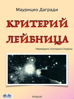 cover image of Критерий Лейбница