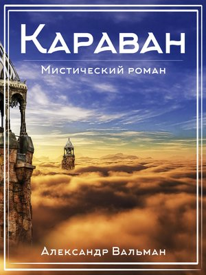 cover image of Караван
