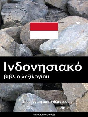 cover image of Ινδονησιακό βιβλίο λεξιλογίου