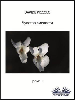 cover image of Чувство Смелости