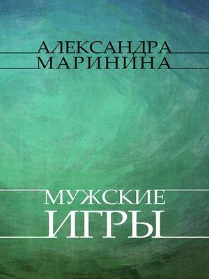 cover image of Muzhskie igry