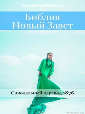 cover image of Библия--Новый Завет