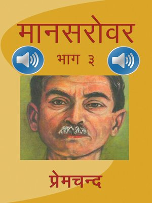 cover image of Mansarovar--Part 3 (मानसरोवर--भाग 3)