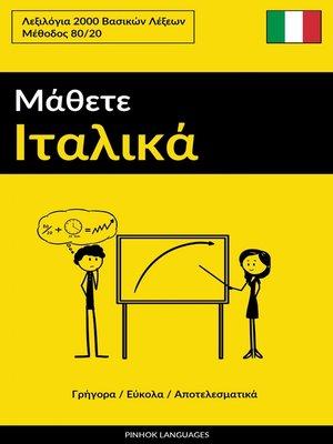 cover image of Μάθετε Ιταλικά--Γρήγορα / Εύκολα / Αποτελεσματικά