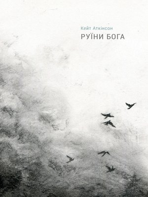cover image of Руїни бога