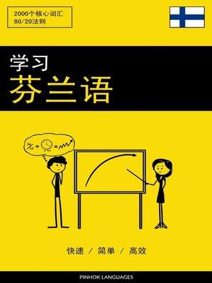 cover image of 学习芬兰语 - 快速 / 简单 / 高效