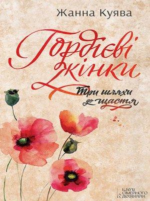 cover image of Гордієві жінки (Gordієvі zhіnki)