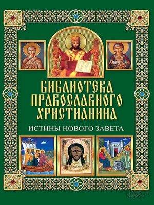 cover image of Истины Нового Завета (Istiny Novogo Zaveta)