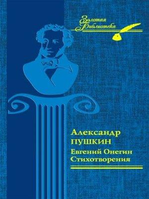 cover image of Евгений Онегин. Стихотворения (Evgenij Onegin. Stihotvorenija)