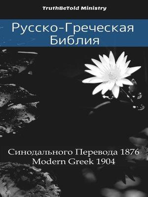 cover image of Русско-Греческая Библия